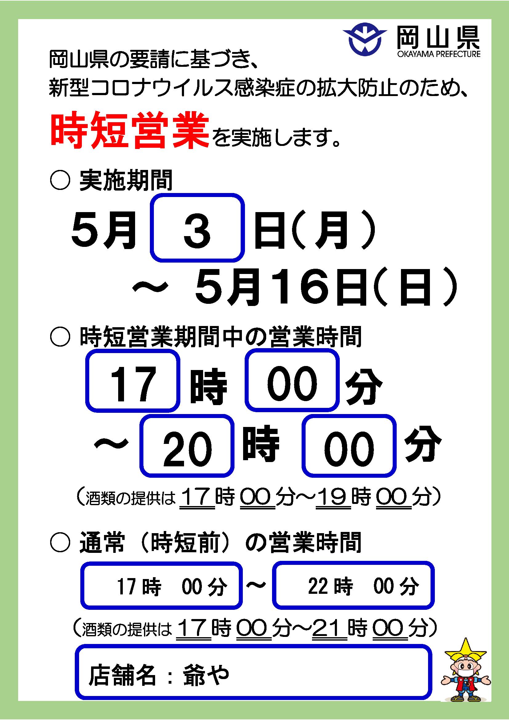 営業時間変更のお知らせ【爺や】.png