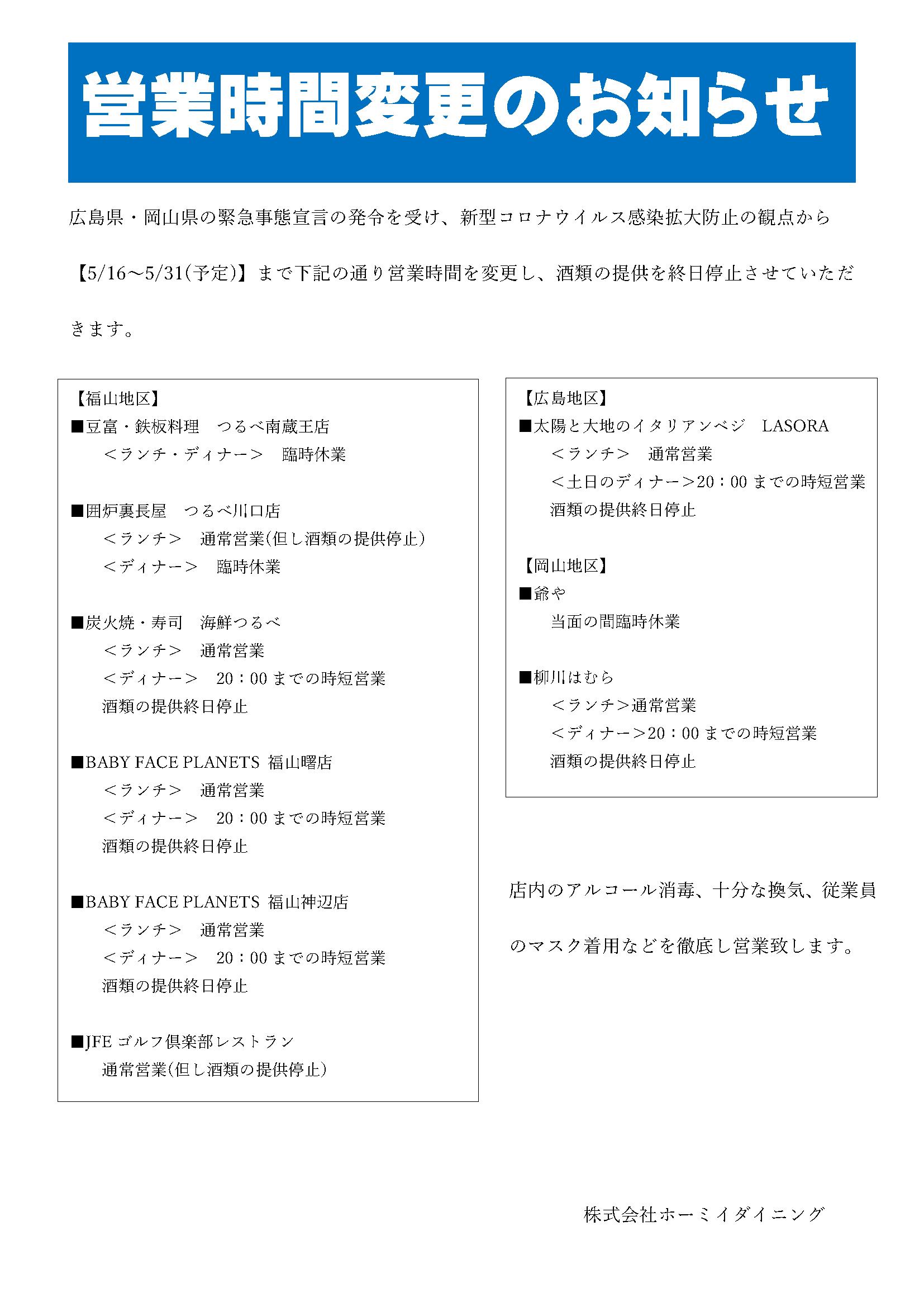 HP用時短お知らせ(再).png